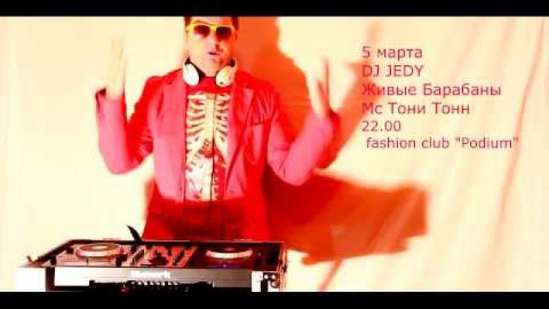 Embedded thumbnail for DJ JEDY feat Живые Барабаны - 5 марта(2014)сlub